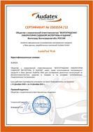 Сертификат Аудатекс